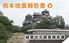 熊本地震報告書
