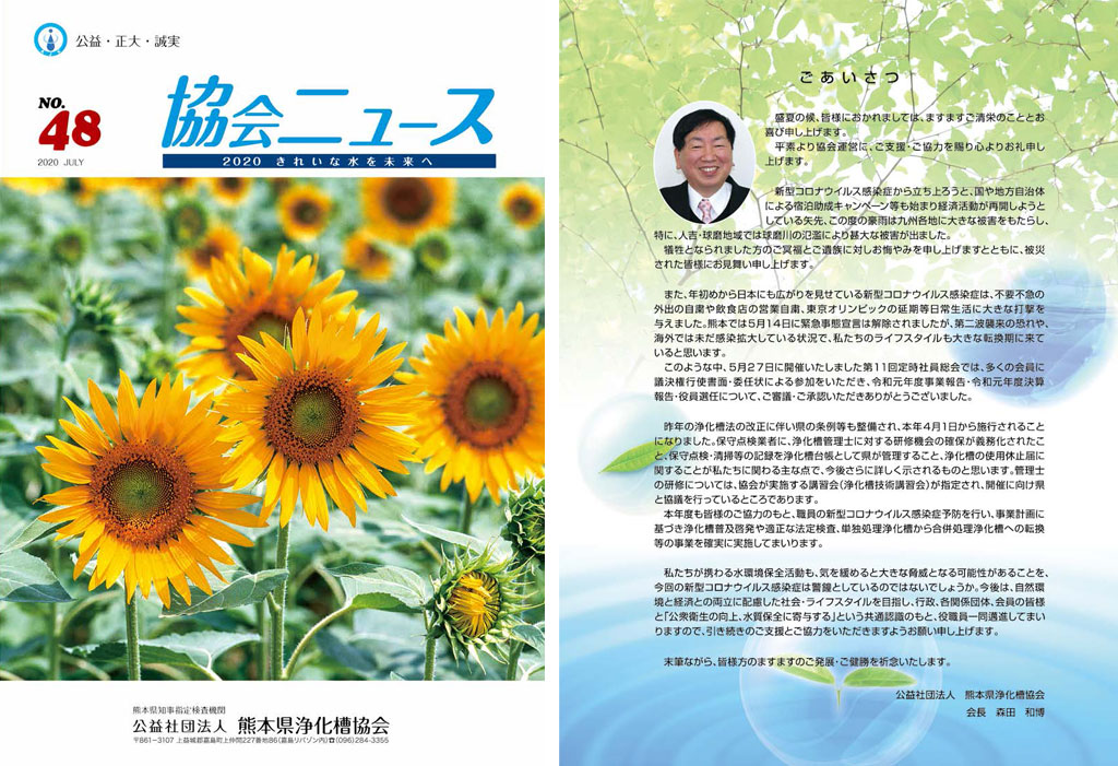 協会ニュース48-01