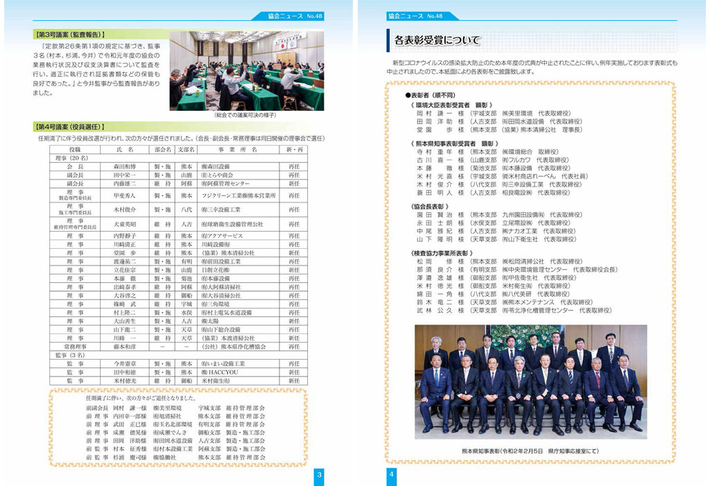 協会ニュース48-03