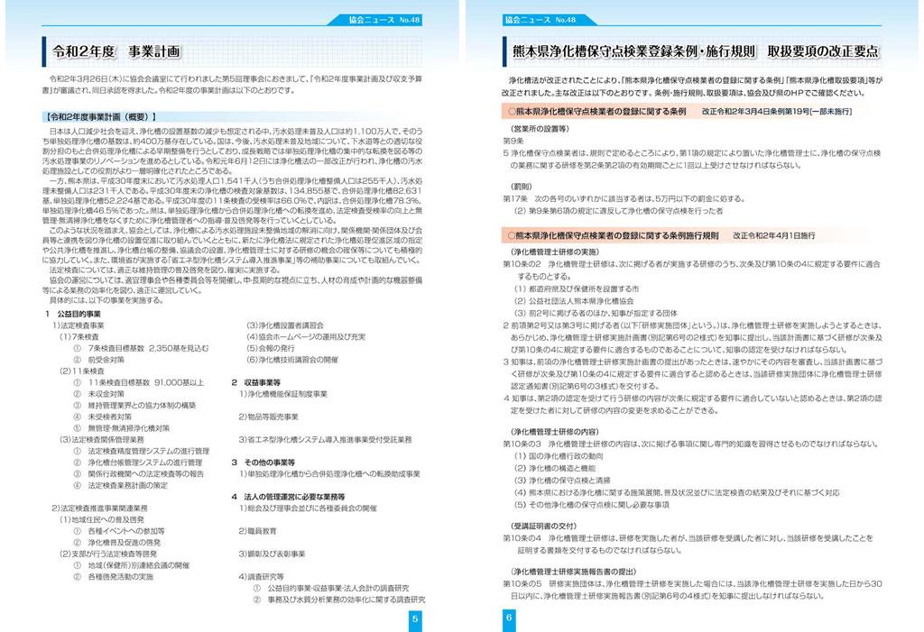 協会ニュース48-04