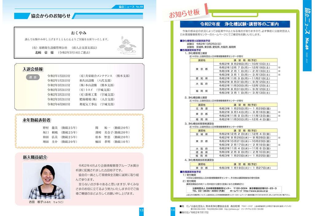協会ニュース48-08